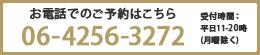 お電話でのご予約はこちら 06-4256-3272